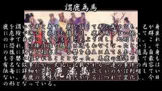 【三國志】美鈴がフランに教える楚漢戦争 25「謂鹿為馬」【ゆっくり解説】