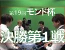 【本編】第19回モンド杯#15 決勝第1戦(「白鳥翔」「柴田吉和」「山井弘」「石橋伸洋」) /MONDO TV