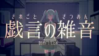 【再投稿niconico版】戯言の雑音■初音ミク_オリジナル