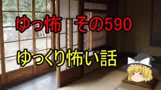 【ゆっ怖】ゆっくり怖い話・その590【怪談】