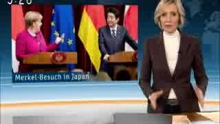 メルケル首相の訪日関連報道と日独首脳会談後の共同記者会見