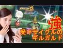 【ポケモンUSUM】「え!?」って思うくらい受けサイクルで活躍するギルガルド