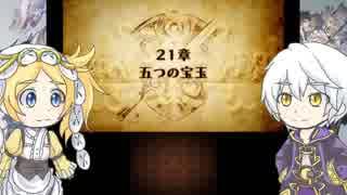 【ゆっくり実況】炎のエムブレムサーガ覚醒 第21章