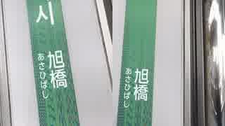 【日韓断交】「旭橋駅」日本語よりも韓国語が目立つと批判殺到⇒沖縄都市モノレール「問題ない。変えるつもりもない」