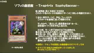 【遊戯王ADS】ソフィの蟲惑魔(オリカ)