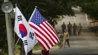 【米国国務省】在韓米軍の駐留経費負担で韓国と基本合意、韓国側の負担は約10億ドルになり全韓国国民盛大に火病(笑)