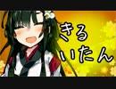 【VOICEROID劇場】きりたん、斬り譚、Kill itAn 四会目【きりきずずん】