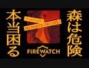 【Firewatch】仕方ないので私が保管しますので:#02