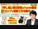 「押し紙」朝日新聞のYoutube番組はテロップで姑息な扇動工作活動中|みやわきチャンネル(仮)#353Restart211