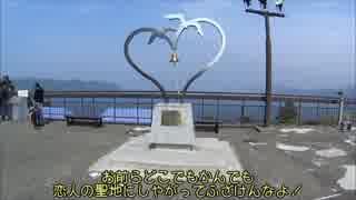 【V-Strom1000】失恋した男が海を目指してツーリング【Part6】
