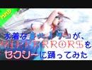 【VOICEROID】水着な東北イタコがMirrrrrorsを踊ってみた【MMD】