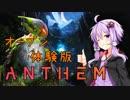【ANTHEM】機鋼兵ゆかり、空地を飛び回る! オープン体験版【...