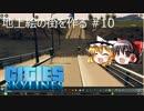 【Cities:Skylines】地上絵の街を作る#10「ほくとビッグディッパー壹」