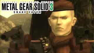 【メタルギアソリッド3】任務は、最愛の人を殺すこと。#06【実況】