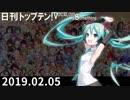 日刊トップテン!VOCALOID&something【日刊ぼかさん2019.02.05】