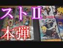 【ストリートファイターのカードダス紹介】本弾シリーズ第1弾~第11弾までシリーズフルコンプしました!