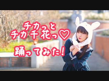 【 Miko 】 Chika Chika thousand flowers ♡ 【 Try to dance 】