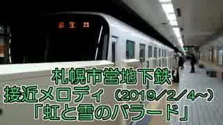 【鉄道】札幌市営地下鉄 列車接近メロディ「虹と雪のバラード」