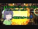 【Overdungeon】本日のバーサーカーソウル〜オーバーランシェフィを添えて〜【VOICEROID実況】