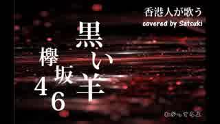 【香港人が歌う】黒い羊/欅坂46 (Keyaki