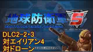 【地球防衛軍5】一般R、INF縛りでhageるDLC2-2・3【ゆっくり実況】