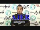 『第50回:日本が危ない!一帯一路の罠①』榎本司郎 AJER2019.2.7(1)
