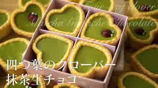 四つ葉のクローバー抹茶生チョコ【お菓