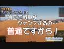 【WoT】 方向音痴のワールドオブタンクス Part62 【ゆっくり...