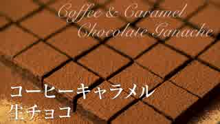 コーヒーキャラメル生チョコ【お菓子作り