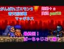 □■がんばれゴエモン2 奇天烈将軍マッギネスを3人で実況プレイ part13【姉弟+a実況】