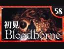 卍【実況】今日のブラッドボーン_58