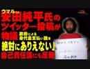 安田純平氏のツイッターが物議 政府による身代金支払い説を「絶対にありえない」自己責任論にも反発