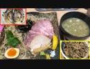 世にも奇妙なグルメ ブリのつけ麺・イワシのまぜそば・煮干しの油そば(寿製麺 よしかわ 西台駅前店)