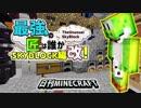 【日刊Minecraft】最強の匠は誰かスカイブロック編改!絶望的センス4人衆がカオス実況!#37【TheUnusualSkyBlock】