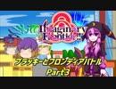 【ImaginaryFrontier!!】ブラッキーとフロンティアバトル Part3