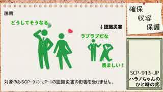【ゆっくりSCP】SCP-913-JP ハラノちゃんのひと時の恋