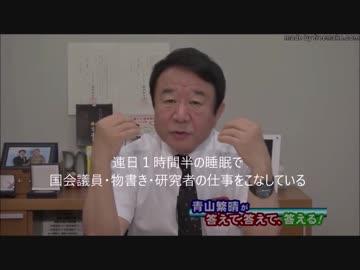 青山繁晴先生「仕事は7種同時進行。PCは50億!疲労困憊で今日死ぬかもしれない」
