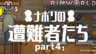 【実況】ナポリの遭難者たち part4【RimW