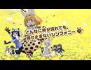 どうぶつビスケッツ×PPP 3rdシングル「乗ってけ!ジャパリビート」PV(けものフレンズ2)