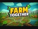 【Farm Together】イワシ系女子のんびり遊べる農業ゲーム【ゆっくり実況】