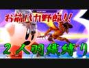 【二人羽織縛り】 英雄と使徒の大乱闘 part9 【スマブラSP】