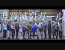 【コスプレ】乱躁滅裂ガール 踊ってみた【アイナナ】