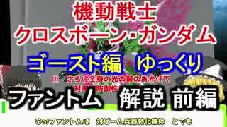 【機動戦士クロスボーン・ガンダム】ファ