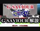 【G-SAVIOUR】G-SAVIOUR 解説【ゆっくり解説】part1