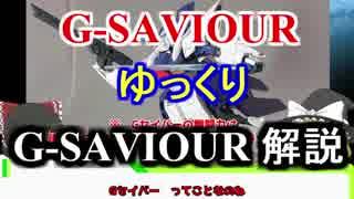 【G-SAVIOUR】G-SAVIOUR 解説【ゆっくり解