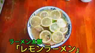 珍食珍道中 最終回(53品目) ラーメン太郎「レモンラーメン」