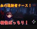 【キラー】高みを目指すDead by Daylight part37【steam】