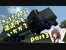 【ETS2】きりたんと運送でもいかが? part3【VOICEROID実況プレイ】