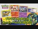 【PTCGO】ゆっくり新弾開封part3【Bundle Pack】