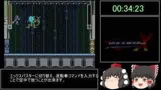再走!(ゆっくり実況)ロックマンX 100